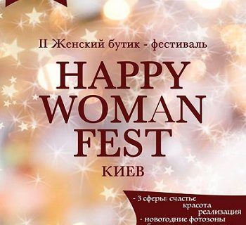Афиша Киева: Happy Woman Fest