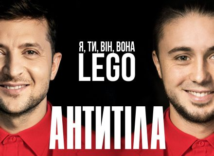 Антитіла — Lego / Official Video