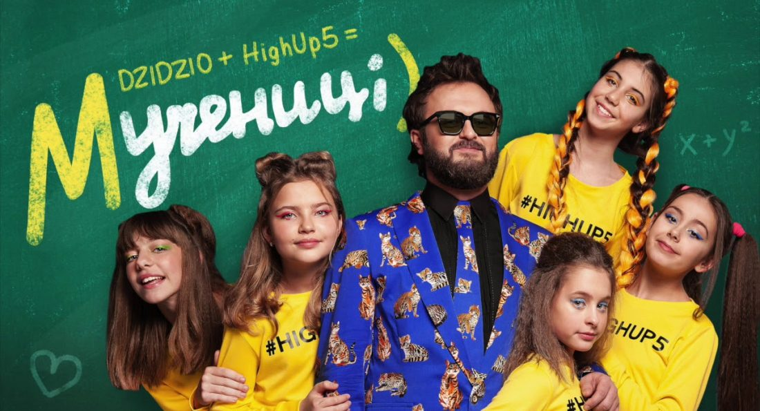 DZIDZIO feat HighUp5 — Мучениці