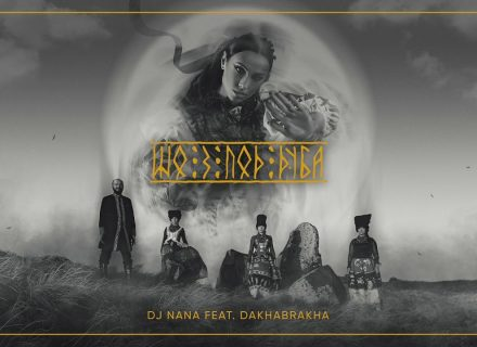 Голос предків у реміксі: Dj NANA feat. DakhaBrakha представляють трек «Шо з-под дуба»!