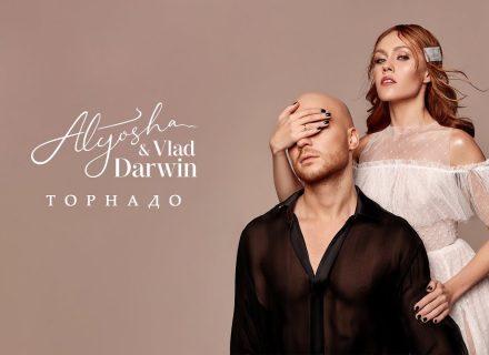 Alyosha & Vlad Darwin — Торнадо