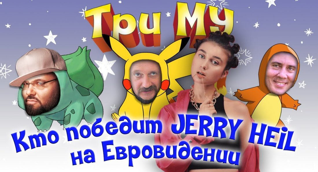 Денис Путинцев в проекте «Три Му»: кто победит JERRY HEIL на Евровидении
