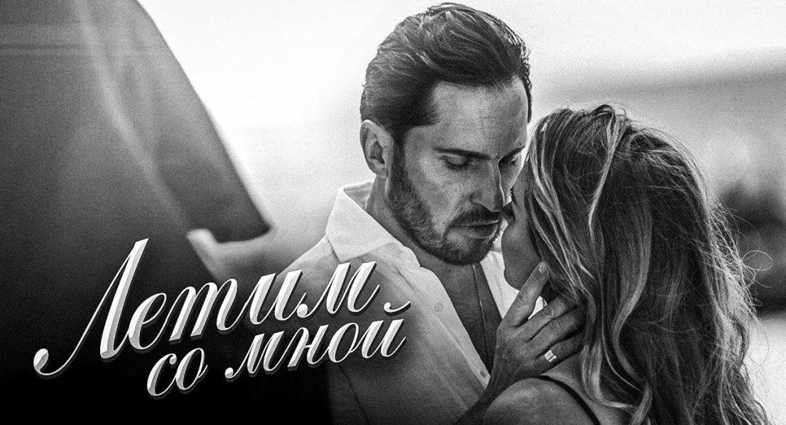 Артур Пирожков — Летим со мной