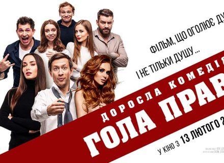 «Гола правда»: дружній стриптиз від українських зірок