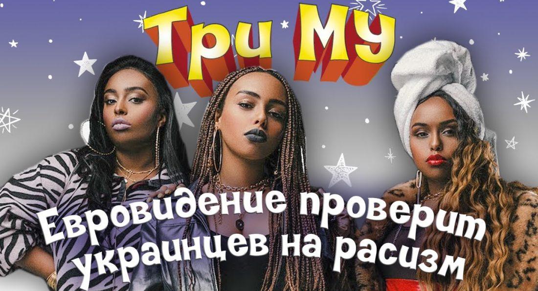 Три Му: Евровидение проверит украинцев на расизм