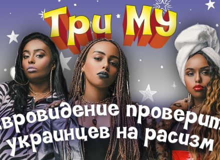 Продюсер Денис Путинцев в проекте «Три Му»: прогнозы второго тура Нацотбора на «Евровидение» — это проверка на расизм