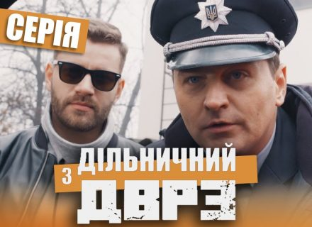 Богдан Юсипчук зіграв у серіалі «Дільничний з ДВРЗ»