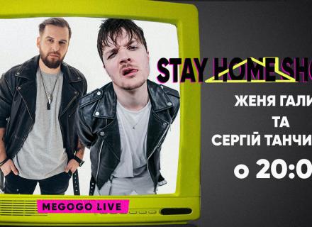Молодіжний канал MEGOGO LIVE на час карантину запустив зіркове онлайн-шоу «Stay Home Show»
