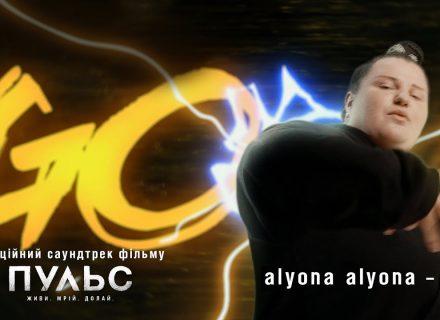 alyona alyona записала новий трек про віру в себе для фільму «ПУЛЬС»