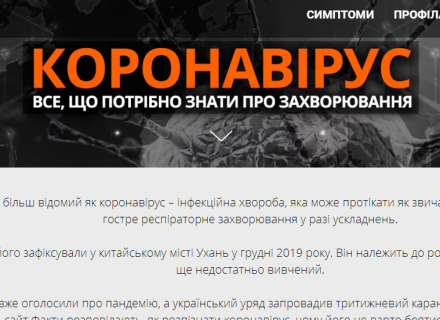 «Факти ICTV» запустили сайт про коронавірус