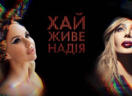 СолоХа презентовала кавер на песню Ирины Билык