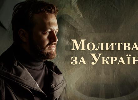 DZIDZIO помолився за Україну