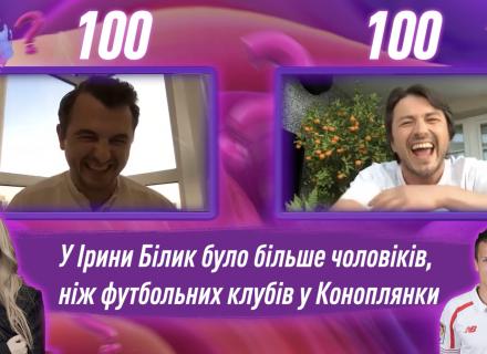 Сергій Притула та Євген Янович порахували чоловіків Ірини Білик