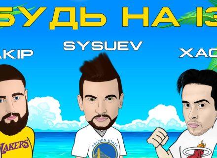 Хіп-хоп артисти готують українців до пляжних паті