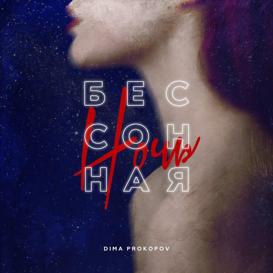 Dima PROKOPOV - Бессонная ночь