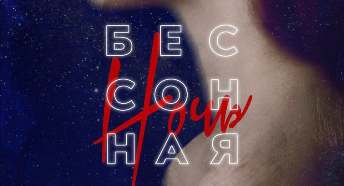Dima PROKOPOV — Бессонная Ночь