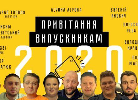 Alyona Alyona, Мамахохотала, ТНМК, Room Factory, Антитіла та Ігор Кондратюк привітали випускників 2020 року