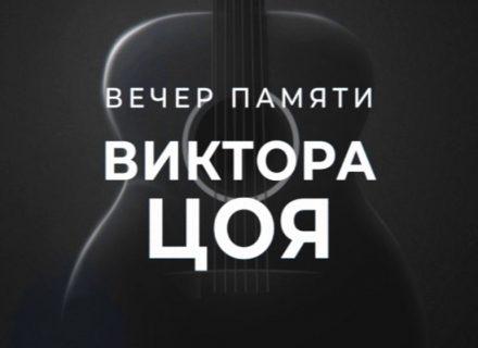 «Цой жив. 30 лет без «Кино»»: на «Интере» – вечер памяти легендарного рок-музыканта