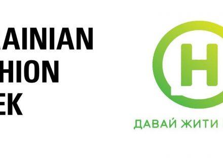 Новый канал эксклюзивно покажет UKRAINIAN FASHION WEEK 2020