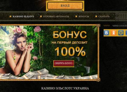 Услуги и предложения интернет-казино Эльслотс