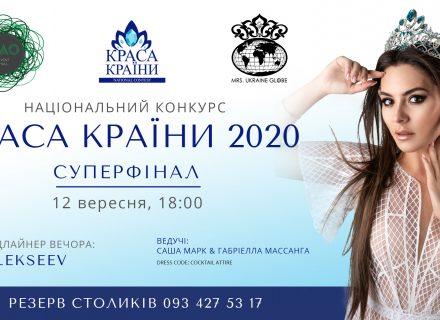 КРАСА КРАЇНИ 2020 – образ сучасної української жінки