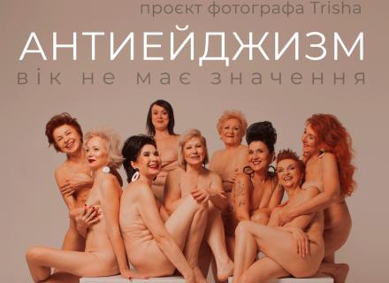 Українські зірки знялися ню в фотопроєкті «Антиейджизм» фотографа Trisha