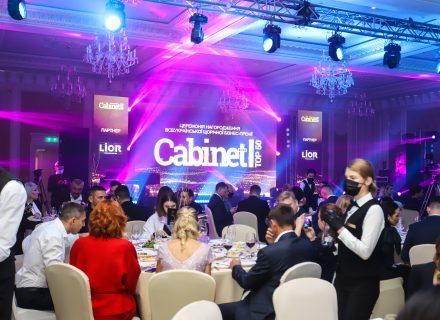 Церемония награждения Всеукраинской бизнес-премии CABINET BOSS. TOP-50: ЧАСТЬ 3
