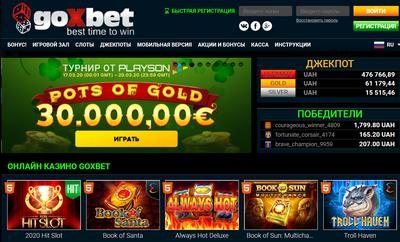 Общее описание специальных предложений от казино Goxbet