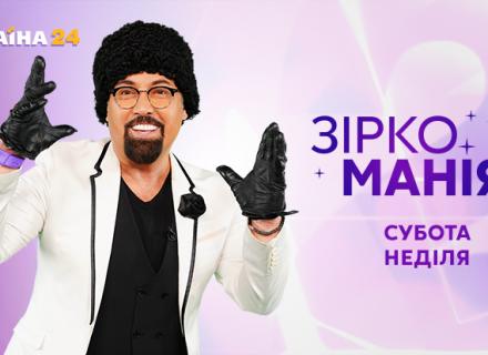 Діма Коляденко став ведучим нової програми про шоу-бізнес — «Зіркоманія», на каналі «Україна 24»