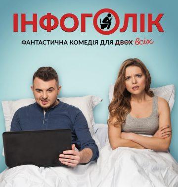 Poster_Infogolik