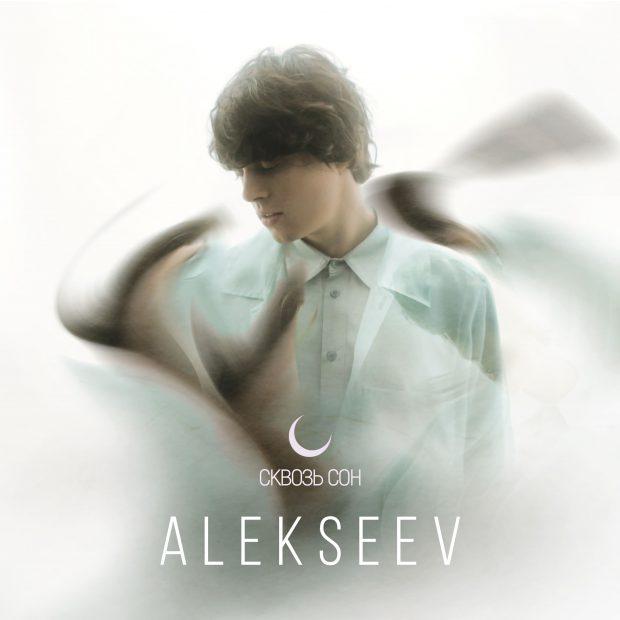 ALEKSEEV-SKVOZ-SON_