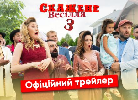 """""""Скажене весілля 3"""": презентовано офіційний трейлер зіркової комедії"""