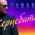 Tabakov — Серцебиття: переможець «Голосу країни» експериментує у трендовій стилістиці