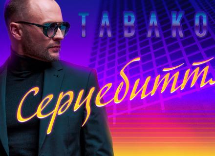 Tabakov – Серцебиття