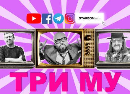 #ТриМУ: бестолк-шоу теперь в YouTube