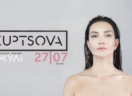 KUPTSOVA влаштовує сольний концерт «ДЖУЛІ» в Caribbean Club