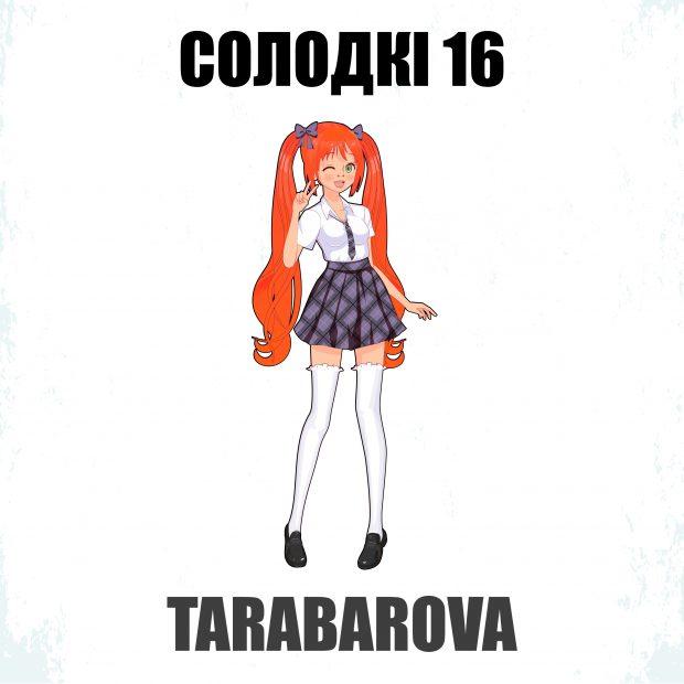 Солодкі 16