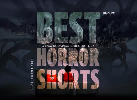 Best Horror Shorts-3: 12 серпня на великих екранах України