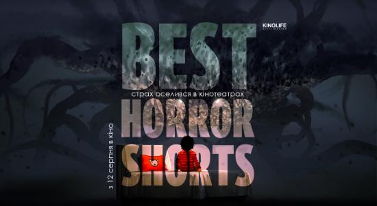 Фестиваль жахів «Best Horror Shorts-3» (трейлер)