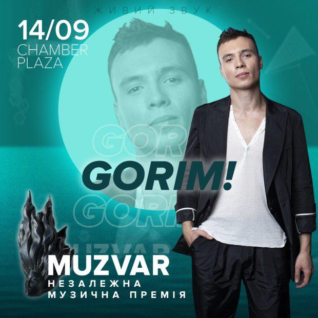 GORIM