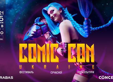 Comic Con Ukraine 2021: суперзвезда боевиков Марк Дакаскос и ещё 2020 причин быть там