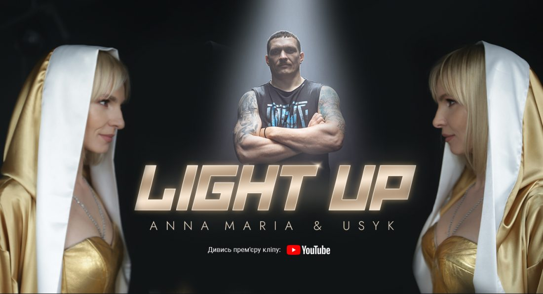 ANNA MARIA — LIGHT UP (Official Video with Aleksandr Usyk)