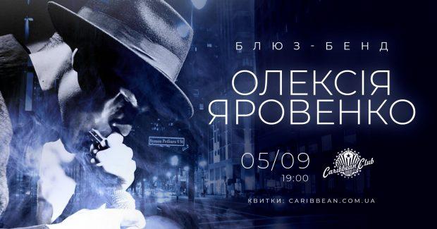 Бенд Олексія Яровенко