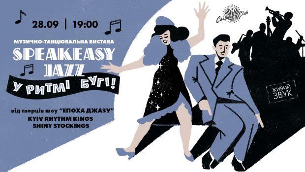 SpeakEasy Jazz