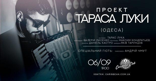 Taras Luka project