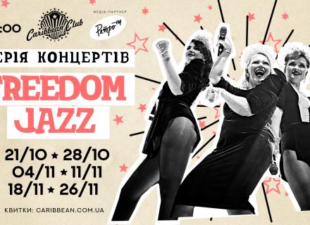 «КАБАРЕ» от Freedom Jazz: джазетки презентуют новое шоу в Caribbean Club