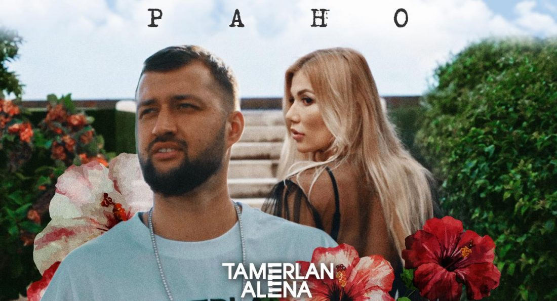 TamerlanAlena – Рано (official music video)