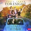 01 Foresight13_cover2