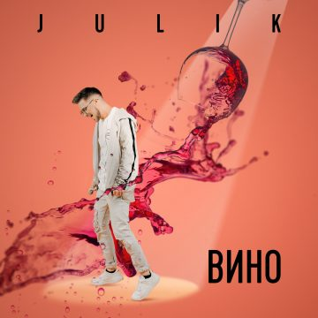 Julik - Вино