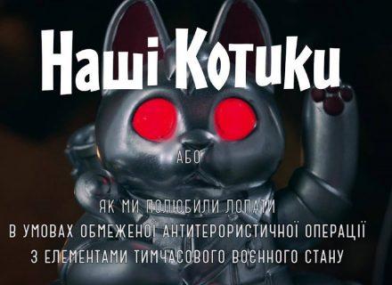 Наші котики — Офіційний трейлер